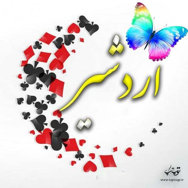 عکس نوشته درمورد اسم اردشیر