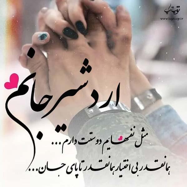 عکس نوشته عاشقانه اسم اردشیر