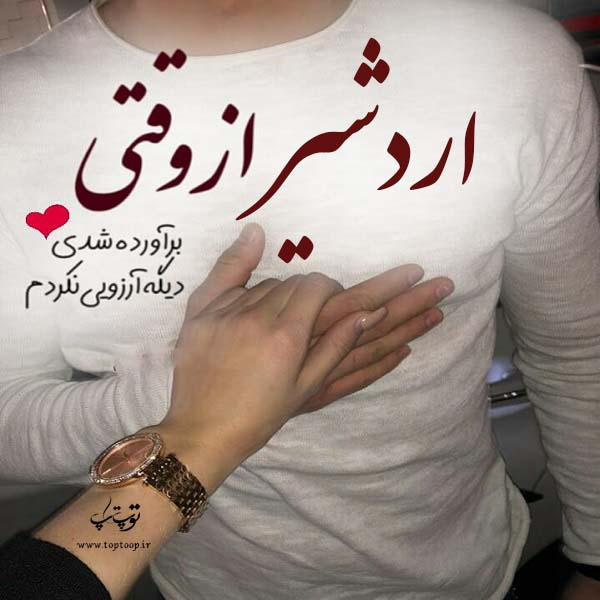 عکس نوشته در مورد اسم اردشیر