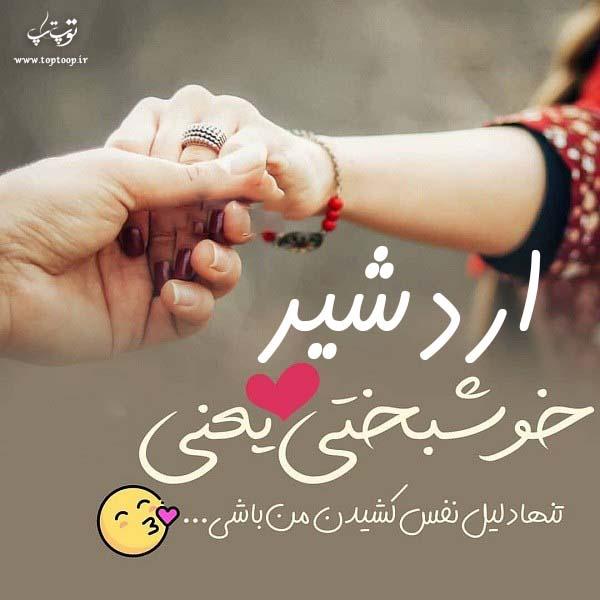 عکس نوشته اسم اردشیر برای پروفایل