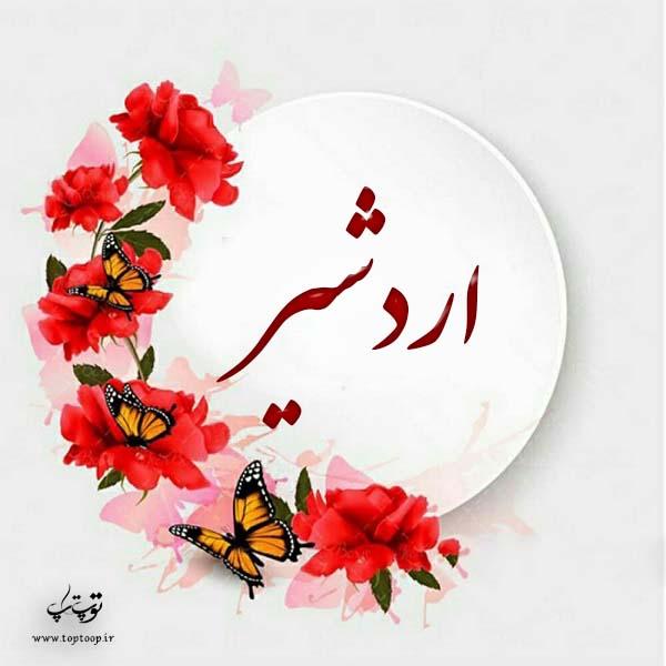 عکس نوشته ی اسم اردشیر برای پروفایل