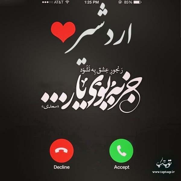 عکس نوشته پروفایل اسم اردشیر