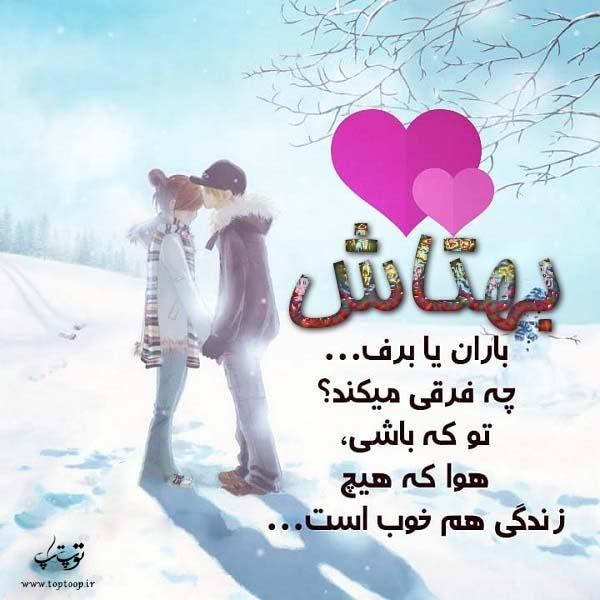 تصاویر عکس نوشته اسم بهتاش
