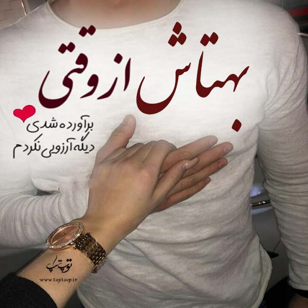 عکس نوشته عاشقانه با اسم بهتاش