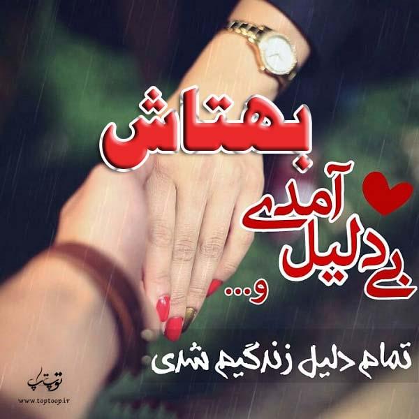 عکس نوشته با اسم بهتاش