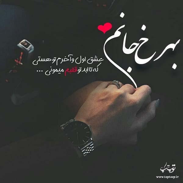 عکس نوشته اسم بهرخ جدید