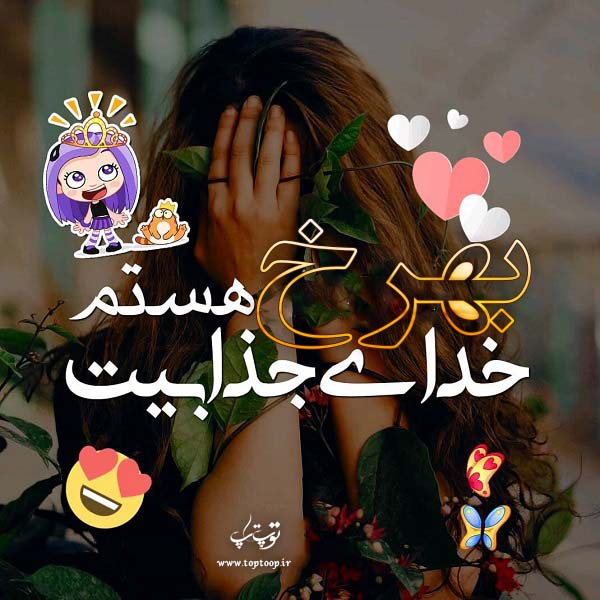 عکس نوشته درباره اسم بهرخ