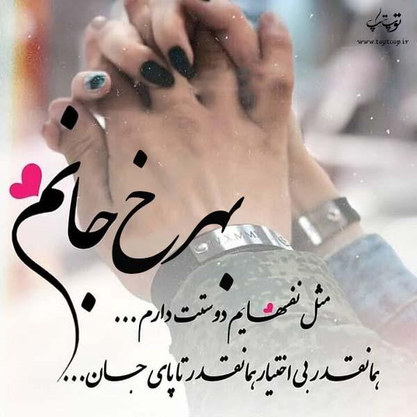 زیباترین عکس نوشته اسم بهرخ