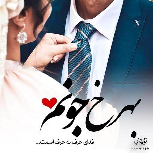 عکس نوشته زیبا اسم بهرخ