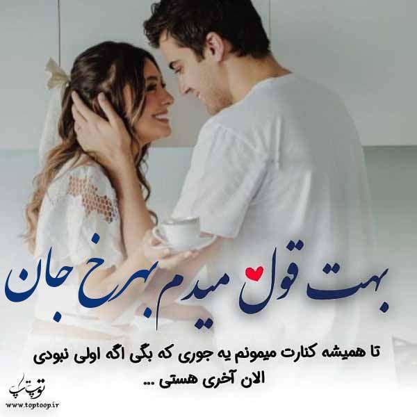 عکس نوشته از اسم بهرخ