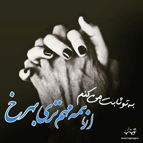 عکس نوشته اسم بهرخ برای پروفایل