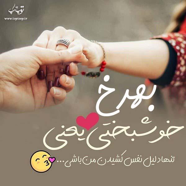 عکس نوشته ی اسم بهرخ برای پروفایل