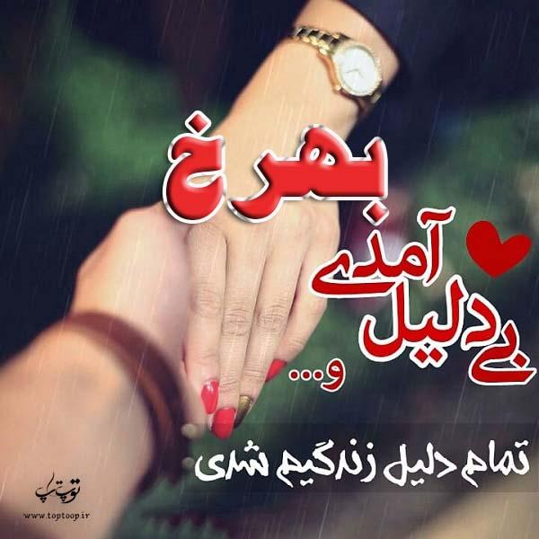 عکس نوشته ب اسم بهرخ