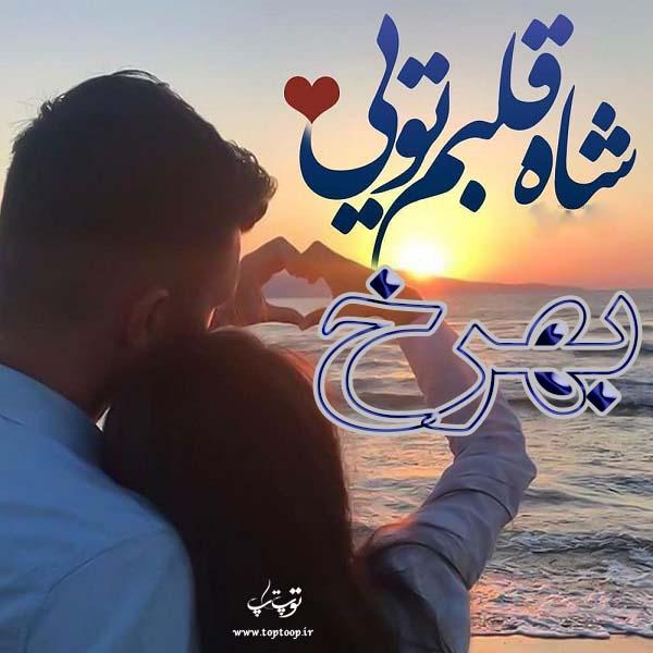 عکس نوشته به اسم بهرخ