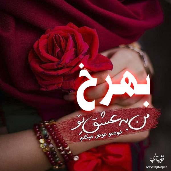 تصاویر عکس نوشته اسم بهرخ
