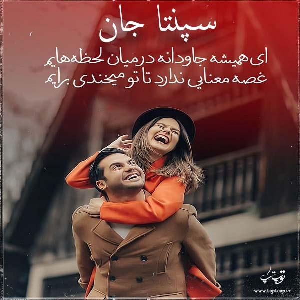عکس نوشته عاشقانه اسم سپنتا