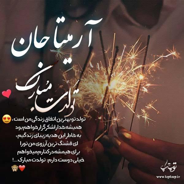 عکس نوشته تبریک تولد اسم آرمیتا