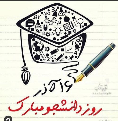 عکس نوشته روز دانشجو 99 جدید