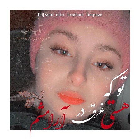 عکس های خوشگل سارا فرقانی