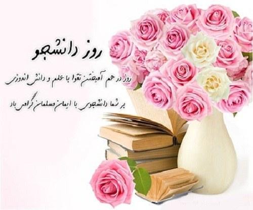 تصاویر زیبای روز دانشجو مبارک