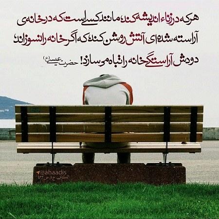 عکس نوشته مذهبی برای پروفایل واتساپ
