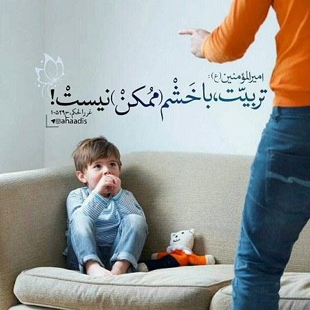 عکس نوشته مذهبی از امام علی