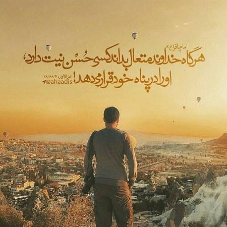 عکس نوشته مذهبی از امام باقر