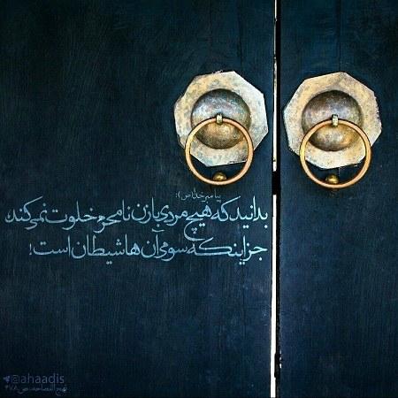 عکس نوشته مذهبی درباره نامحرم
