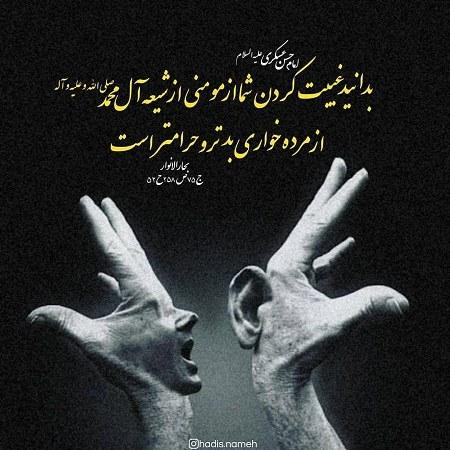 عکس نوشته مذهبی درباره غیبت