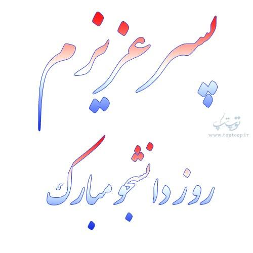 عکس نوشته پسر عزیزم روز دانشجو مبارک