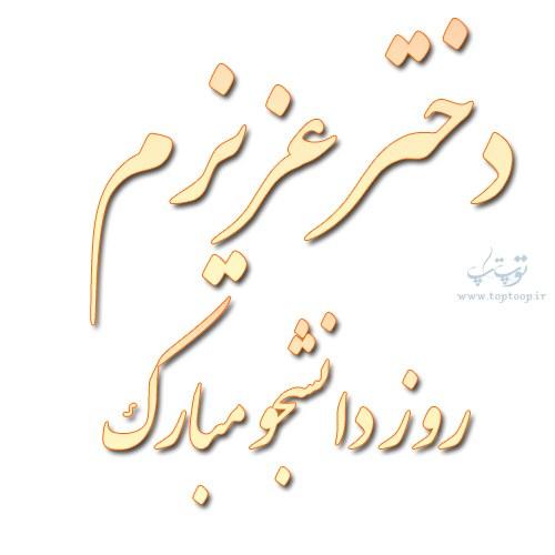 عکس پروفایل دختر عزیزم روز دانشجو مبارک
