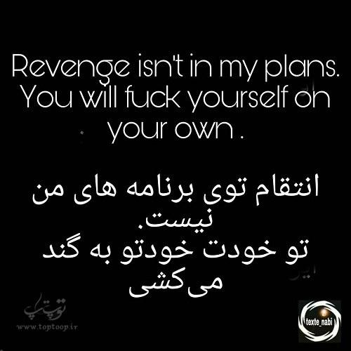 عکس نوشته فاز سنگین درباره انتقام برای پروفایل