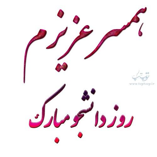 عکس نوشته همسر عزیزم روز دانشجو مبارک