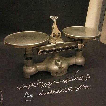 عکس نوشته عرفانی راجب سختی کشیدن در دنیا