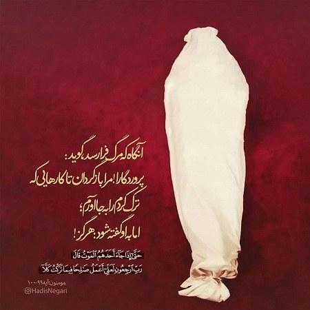 عکس نوشته معنوی راجب مرگ و مردن