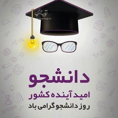 عکس پروفایل برای روز دانشجو