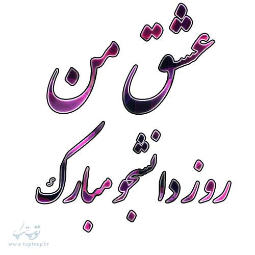پروفایل عشق من روز دانشجو مبارک