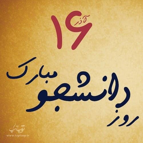 عکس نوشته 16 آذر روز دانشجو مبارک