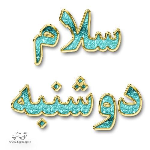 عکس نوشته سلام دوشنبه