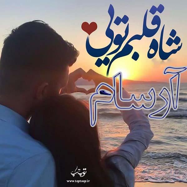 عکس نوشته پروفایل اسم آرسام
