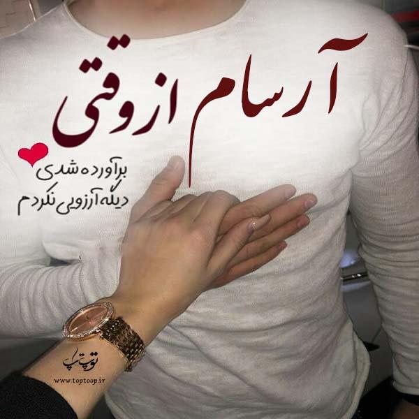 عکس نوشته از اسم آرسام