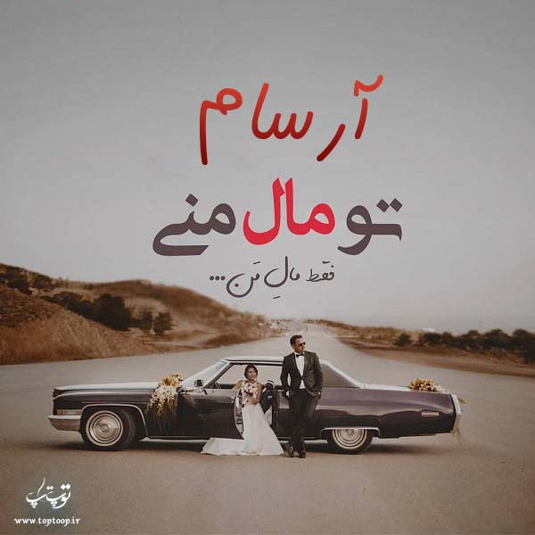 عکس نوشته در مورد اسم آرسام