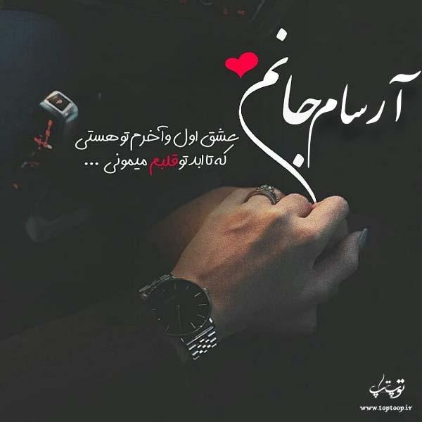 عکس نوشته هایی از اسم آرسام