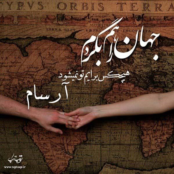 عکس نوشته اسم آرسام برای پروفایل