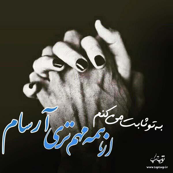 عکس نوشته ی اسم آرسام برای پروفایل