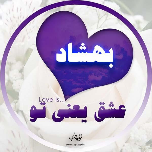 عکس نوشته درباره اسم بهشاد