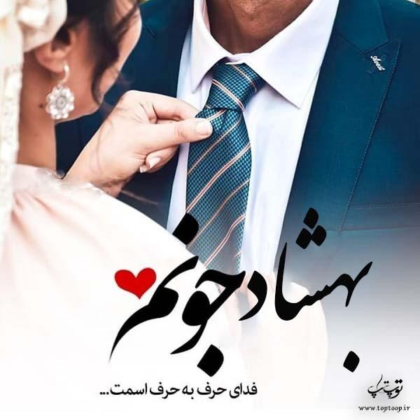 عکس نوشته شده عاشقانه اسم بهشاد