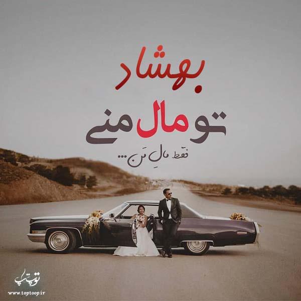 عکس نوشته عاشقانه اسم بهشاد