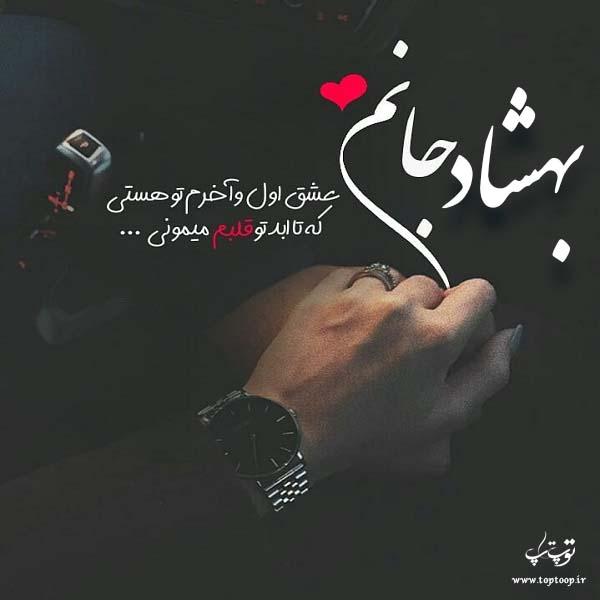 عکس نوشته از اسم بهشاد