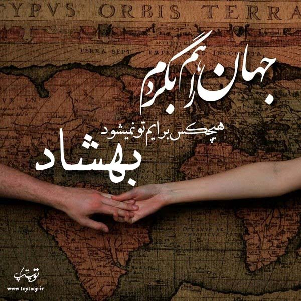 عکس نوشته اسم بهشاد برای پروفایل